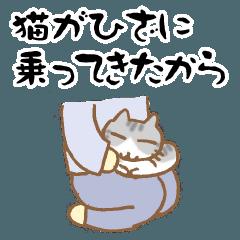 猫を言い訳にするスタンプ