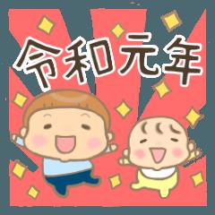 新元号令和スタンプ(赤ちゃんと幼い男の子)