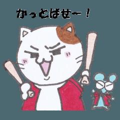 ネコとネズミの野球観戦_鯉01