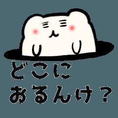 まるくまさん 石川県の方言