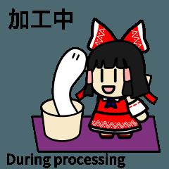 東方Project 〇〇中vol2