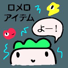 ロメロアイテム: スターターパック