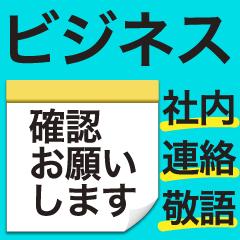 [LINEスタンプ] 敬語 ビジネス 社内連絡 メモ用紙 スタンプ