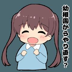 毒舌ツインテール【幼女ver】2