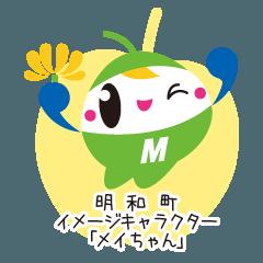 明和町イメージキャラクター「メイちゃん」