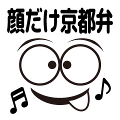 【動く★顔だけ京都弁】