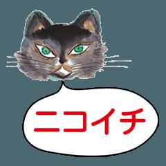 100万回生きたねこ Vol.2 ニコイチスタンプ