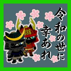 黒猫戦国武将・新元号への道。