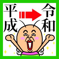 既読虫【平成→令和】