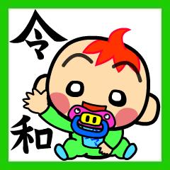 [LINEスタンプ] レイレイ 〜令和ベイビー〜