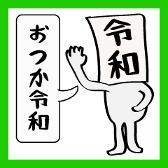 平成から令和へ、祝!新元号スタンプ!