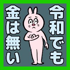新元号【令和(れいわ)】スタンプ