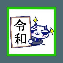令和☆新元号で挨拶③令和ボード!文字