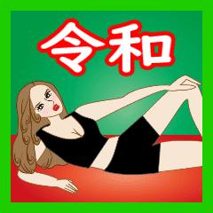 Sexy Beam 4 元号編