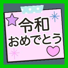 [LINEスタンプ] 令和 平成 お祝いお別れ メモ紙風 スタンプ