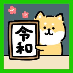 ゆる柴犬スタンプ10・新元号