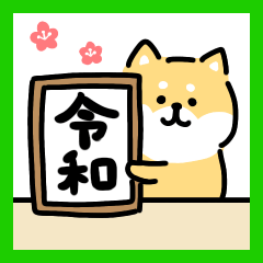 [LINEスタンプ] ゆる柴犬スタンプ10・新元号 (1)