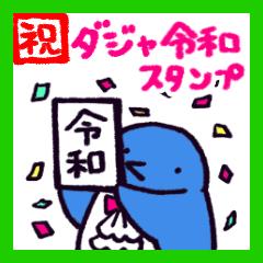 【祝新元号】ダジャ令和スタンプ