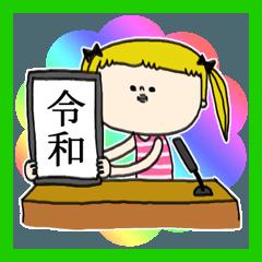 脱力みーちゃん第11弾~令和おめでとう~