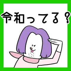 新元号もおネェ(令和.平成)オカマ