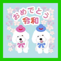 花と犬と令和