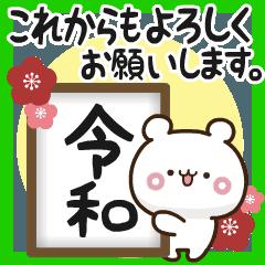 【祝・改元】令和を生きるクマ