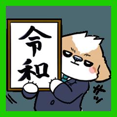 シーズー犬あうんのてんぽ新元号スタンプ