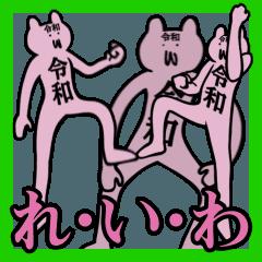 【新元号】ダンス!もっと動く令和くん