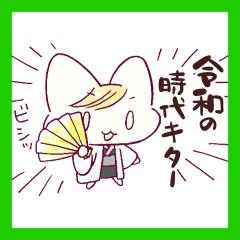 【祝!令和】新元号♡ネコの大和と梅子