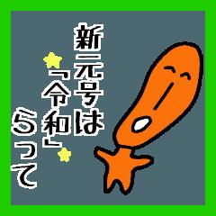 なんたかの長岡弁スタンプ6(新元号編)