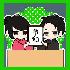 [LINEスタンプ] 無気力カップル【元号】