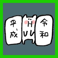 \平成・令和/手描きでゆるゆる