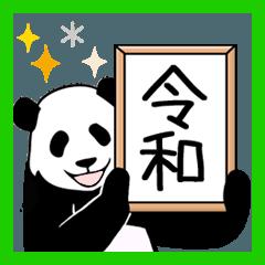 やる気のないパンダ(令和)
