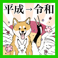 [LINEスタンプ] 平成→令和 with日本の生き物