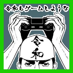 ゲーマー用スタンプ(令和)