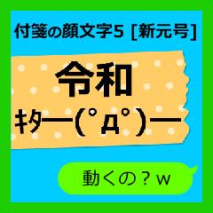 [LINEスタンプ] 動く!デカい付箋の顔文字5 [令和] 新元号