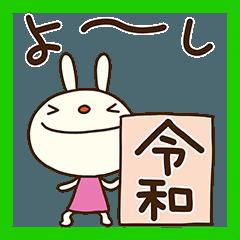 てるてるうさぎ21(新元号編)