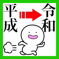 平成くん【2019年5月1日→】令和くん