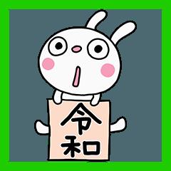 ふんわかウサギ20(新元号編)