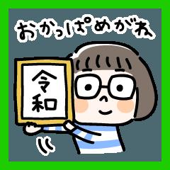 おかっぱめがねのスタンプ/新元号(令和)