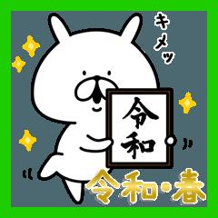 ゆるうさぎ 新元号 & 春