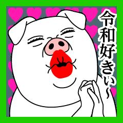 レイワなメス豚!