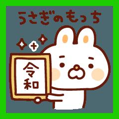 うさぎのもっちスタンプ/新元号