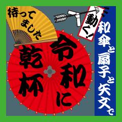 動く!和傘と扇子と矢文で 令和に乾杯