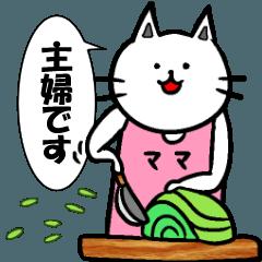 アナログ猫2(主婦)