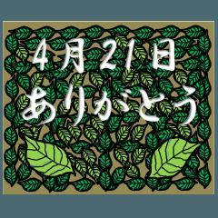ありがとう<4月-日別>葉っぱ