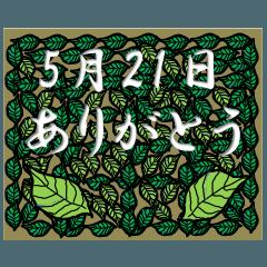 ありがとう<5月-日別>葉っぱ
