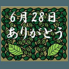 ありがとう<6月-日別>葉っぱ