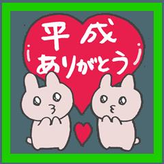 きら目のうさぎ/ 新元号スペシャル