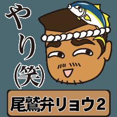 [LINEスタンプ] 尾鷲弁【リョウおぃちゃん編 PART2】